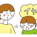 イヤイヤ期はいつから?早い子、ない子、原因、叱り方まで幼児教育のプロが解説