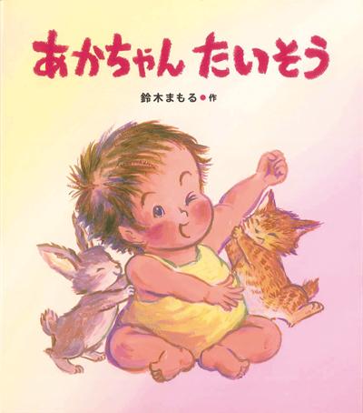1歳・1歳半・1歳9か月の子どもへ│0~3歳におすすめの絵本