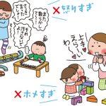 1~3歳が大事!世界が注目する「非認知能力」とは?未来を生き抜く子供たちに必要!