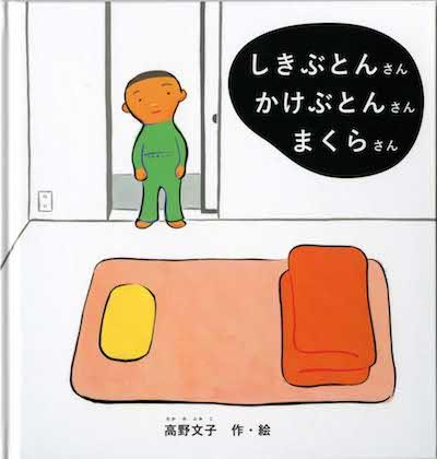 ほっこりする絵本│おすすめの寝かしつけ絵本