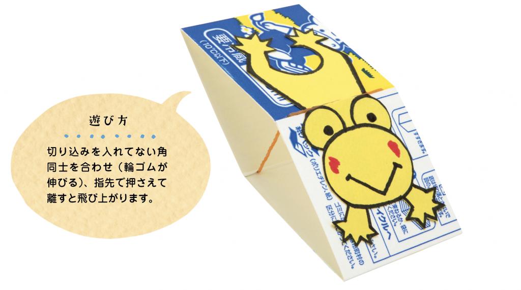 ぴょんぴょん カエル 牛乳パック パッチノート - シムズ4情報wiki
