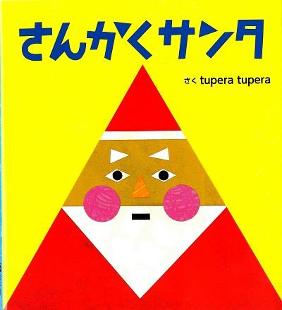 2~3歳の子どもにオススメ!│クリスマスにおすすめの絵本