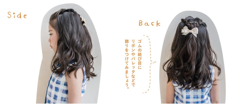 【4】ロングヘア×編み込み