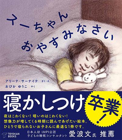おやすみ前に不安がる子供に│トラブル解決におすすめの絵本