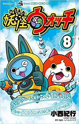 妖怪ウォッチ (8) (てんとう虫コロコロコミックス)