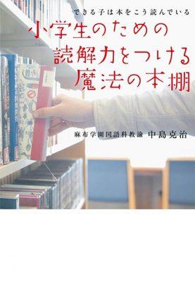 『できる子は本をこう読んでいる 小学生のための読解力をつける魔法の本棚』
