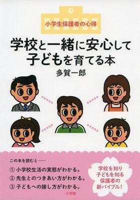 小学生保護者の心得 学校と一緒に安心して子どもを育てる本