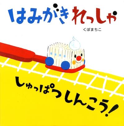 歯磨き嫌いにおすすめの絵本