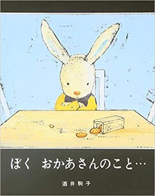 『ぼく おかあさんのこと…』酒井駒子・著(文溪堂)