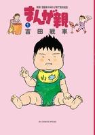 「まんが親」│子育てが辛い・逃げたい、育児が嫌になったときに読みたい本・書籍・漫画