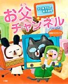 タロ猫さんの育児通信「お父チャンネル」│子育てが辛い・逃げたい、育児が嫌になったときに読みたい本・書籍・漫画