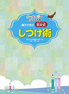 オールカラー・ビジュアル版 親子で学ぶ 京女式しつけ術
