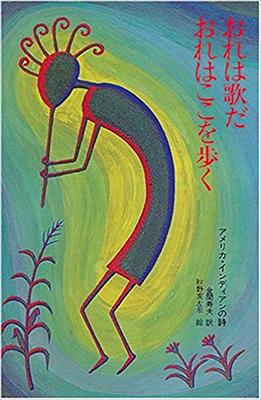『おれは歌だ おれはここを歩く』金関寿夫・訳 秋野 亥左牟・絵(福音館書店)