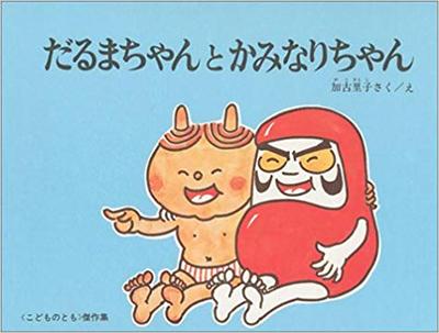 『だるまちゃんとかみなりちゃん 』加古里子・著・絵(福音館書店)