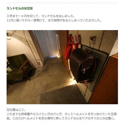 riku_bunさんのブログ「rikubun*LIFE」より