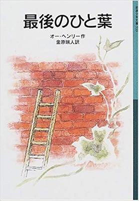 『最後のひと葉 』オー・ヘンリー ・著 金原 瑞人・訳(岩波少年文庫 )