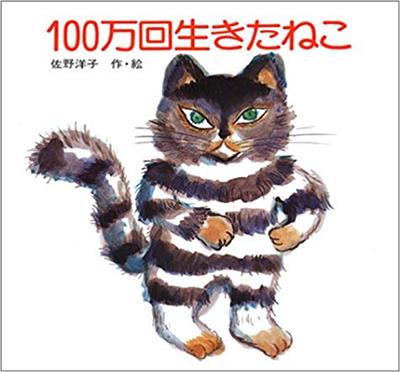 『100万回生きたねこ』佐野洋子・著、絵 (講談社)
