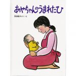 感動する絵本15選|パパもママも泣ける!心に残る、大人も感動する絵本をプロが厳選!