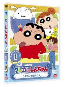 クレヨンしんちゃん TV版傑作選 第5期シリーズ 1 ひまわりと絶交だゾ [DVD]