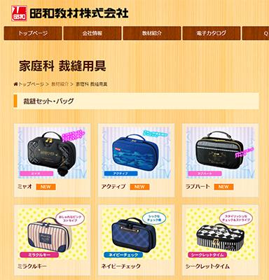 昭和教材の裁縫セット