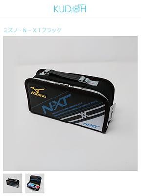 クドーの裁縫セット(写真は「ミズノ・N-XTブラック」)