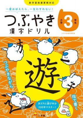 一度おぼえたら、一生わすれない! つぶやき漢字ドリル 小学3年生