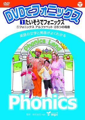 幼児英語_DVD2