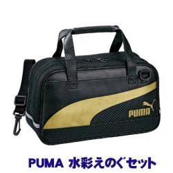 PUMA(プーマ)水彩えのぐセット