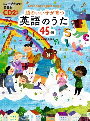 幼児英語_歌1