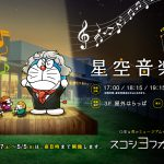 GWは藤子・F・不二雄ミュージアムの「星空音楽会」へ!限定ドラえもんグッズも見逃せない!