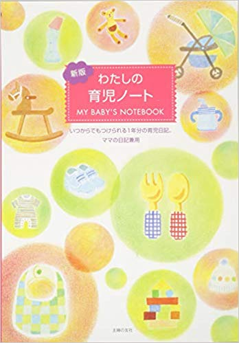 新版 わたしの育児ノート