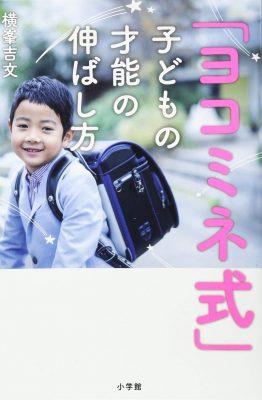 幼児教育本9