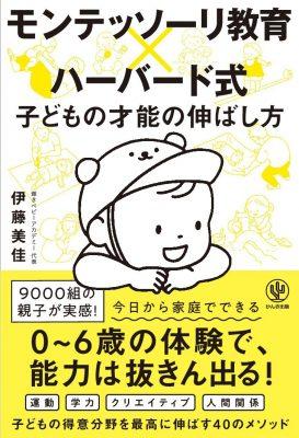 幼児教育本5