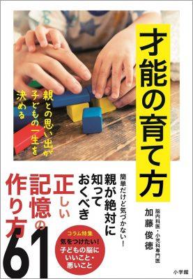 幼児教育本3