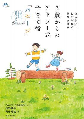 幼児教育本7