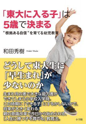 幼児教育本12