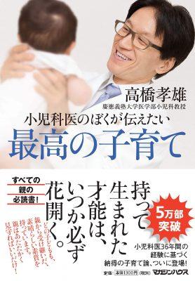 幼児教育本4