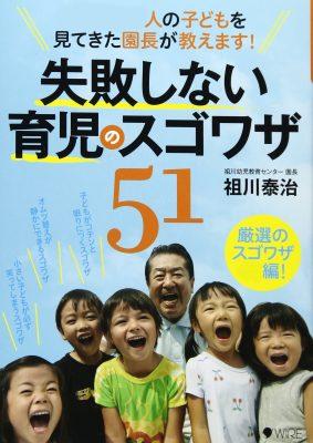 幼児教育本10