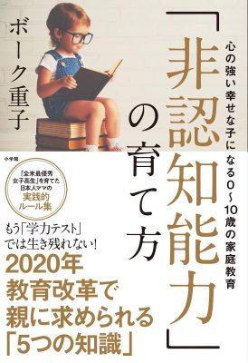 幼児教育本6