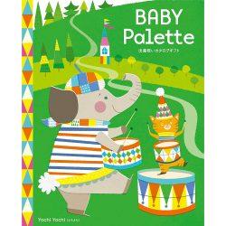 BABY Palette (ベビーパレット)