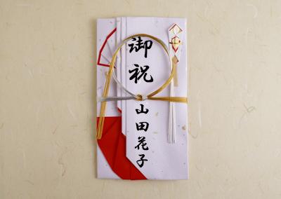 出産祝いの「のし袋」の書き方