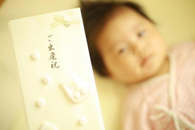 出産祝い_のし1