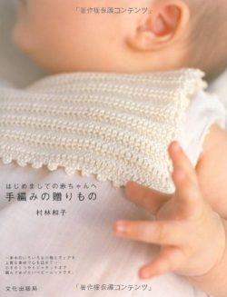 手編みの贈りもの はじめましての赤ちゃんへ