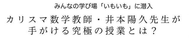陽久 井本