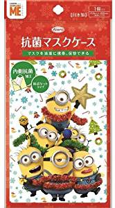 抗菌マスクケース(ミニオン)クリスマス