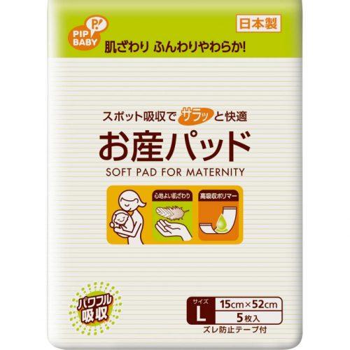 ピップベビー お産パッド Lサイズ(5枚入)