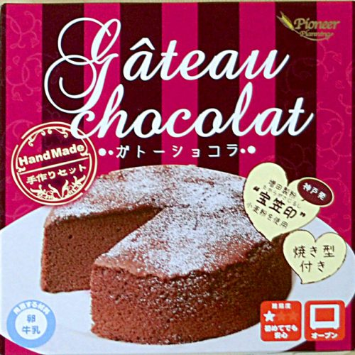 神戸発「宝笠印」小麦粉使用手作りガトーショコラ