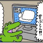 書籍「100日後に死ぬワニ」発売まであと18日!Twitter漫画全話振り返りスペシャル
