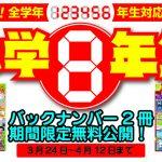 【休校支援!】『小学8年生』のバックナンバー2冊を期間限定無料公開!