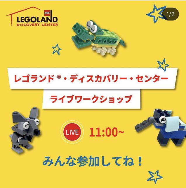 レゴランド®・ディスカバリー・センターライブワークショップ11:00~ みんな参加してね!